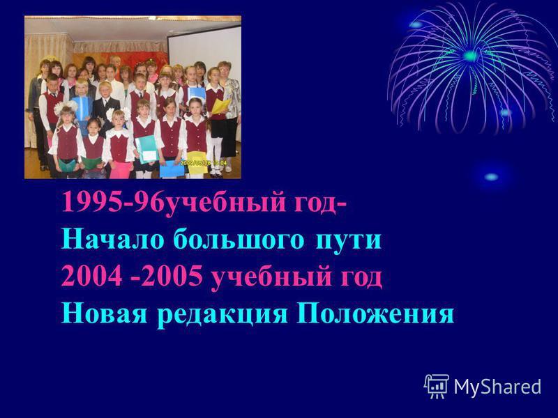 1995-96 учебный год- Начало большого пути 2004 -2005 учебный год Новая редакция Положения