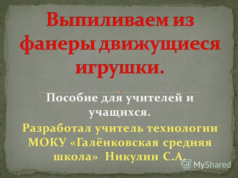 Пособие для учителей и учащихся. Разработал учитель технологии МОКУ «Галёнковская средняя школа» Никулин С.А.