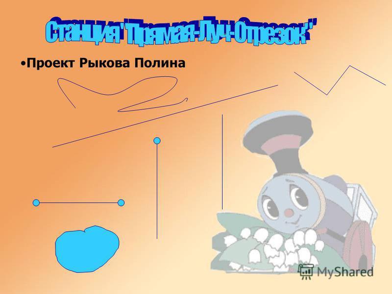 Проект Рыкова Полина