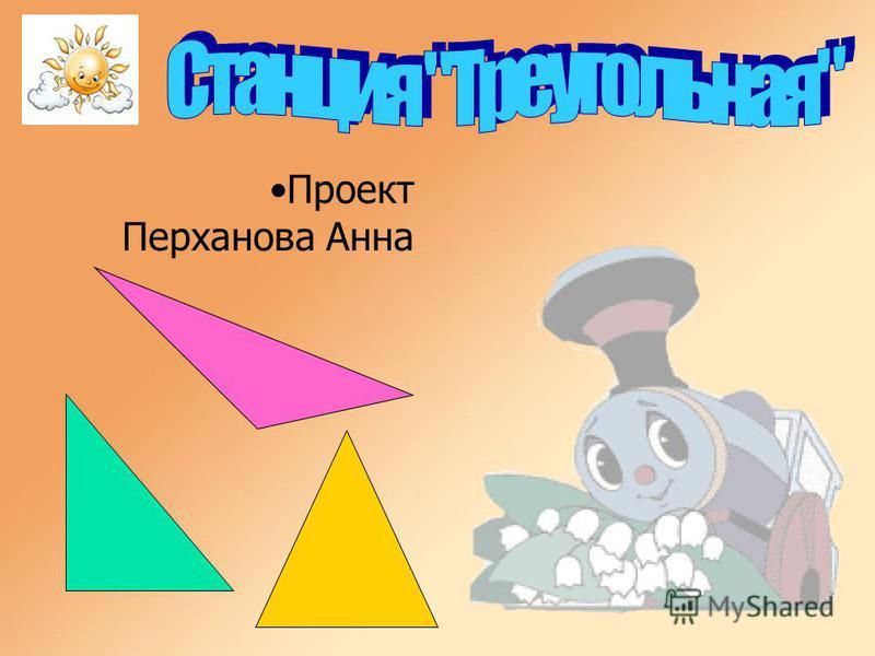 Проект Перханова Анна