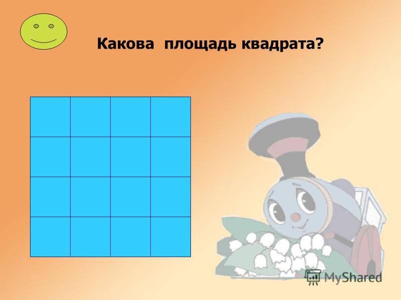 Какова площадь квадрата?