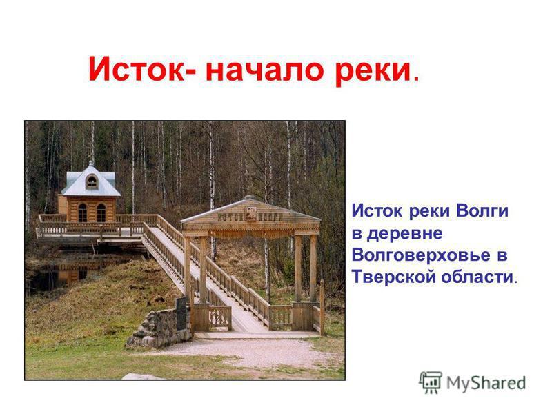 Исток- начало реки. Исток реки Волги в деревне Волговерховье в Тверской области.