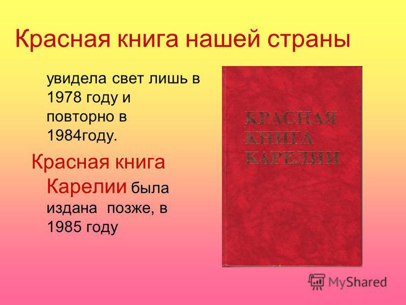 Красная книга нашей страны увидела свет лишь в 1978 году и повторно в 1984 году. Красная книга Карелии была издана позже, в 1985 году