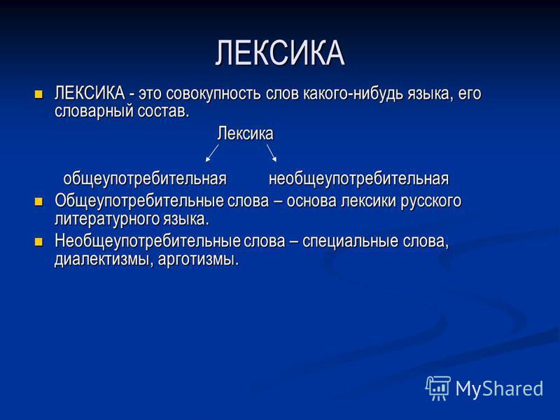 ЛЕКСИКА ЛЕКСИКА - это совокупность слов какого-нибудь языка, его словарный состав. ЛЕКСИКА - это совокупность слов какого-нибудь языка, его словарный состав. Лексика Лексика общеупотребительная необщеупотребительная общеупотребительная необщеупотреби