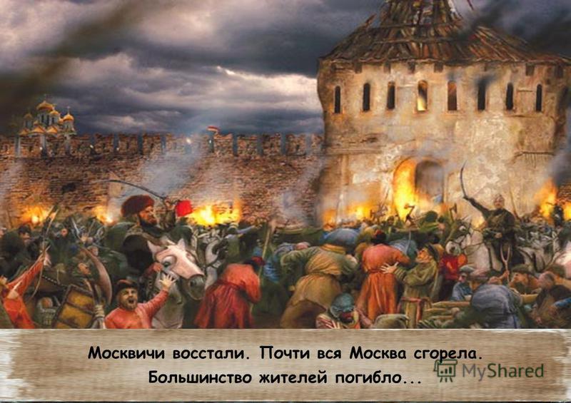Москвичи восстали. Почти вся Москва сгорела. Большинство жителей погибло...