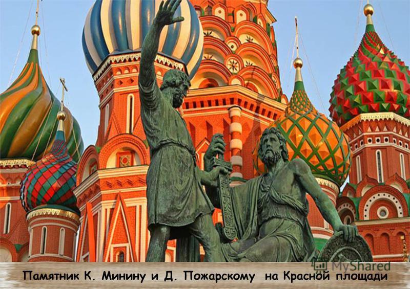 Памятник К. Минину и Д. Пожарскому на Красной площади