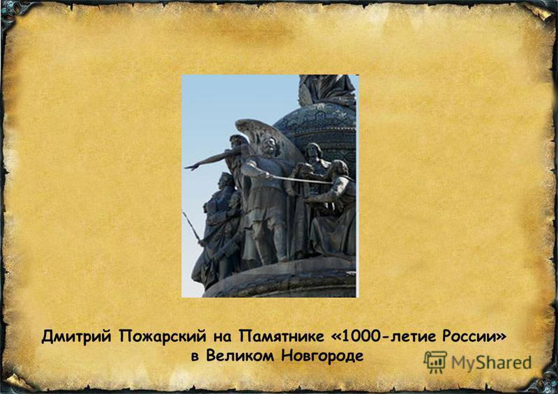Дмитрий Пожарский на Памятнике «1000-летие России» в Великом Новгороде