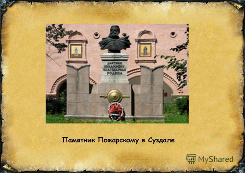Памятник Пожарскому в Суздале