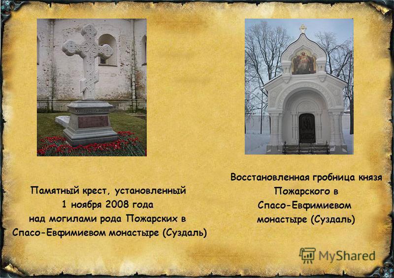Восстановленная гробница князя Пожарского в Спасо-Евфимиевом монастыре (Суздаль) Памятный крест, установленный 1 ноября 2008 года над могилами рода Пожарских в Спасо-Евфимиевом монастыре (Суздаль)