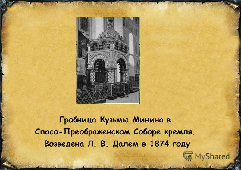 Гробница Кузьмы Минина в Спасо-Преображенском Соборе кремля. Возведена Л. В. Далем в 1874 году