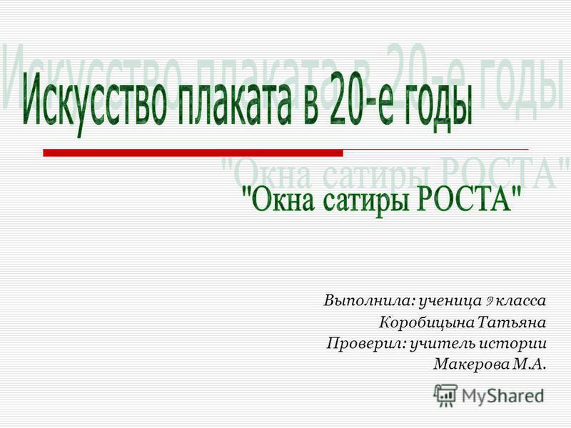 Выполнила: ученица 9 класса Коробицына Татьяна Проверил: учитель истории Макерова М.А.