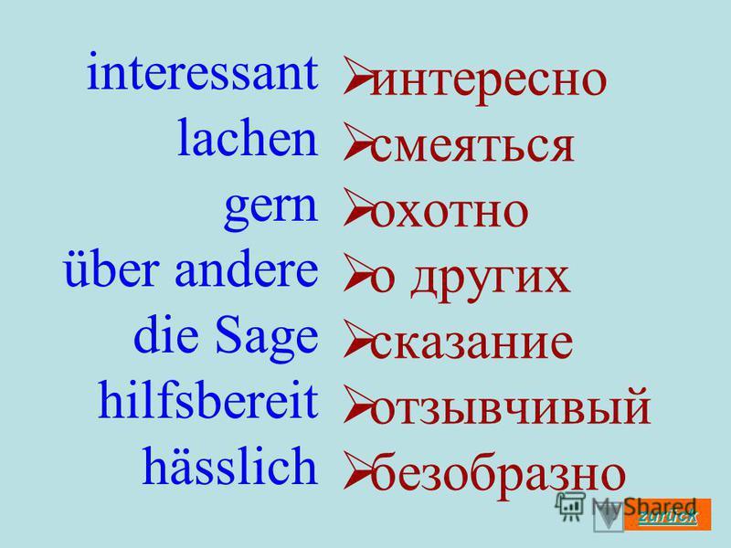 Wählt Link Предъявление лексики Проговаривание лексики Самоконтроль (ru/de)Самоконтроль (ru/de) Самоконтроль (de/ru)Самоконтроль (de/ru)