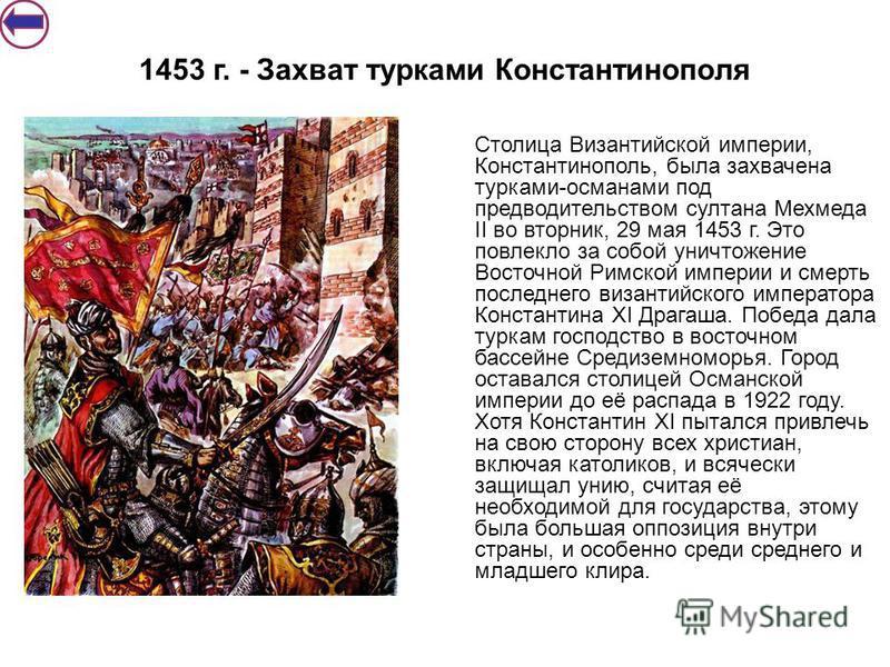 Столица Византийской империи, Константинополь, была захвачена турками-османами под предводительством султана Мехмеда II во вторник, 29 мая 1453 г. Это повлекло за собой уничтожение Восточной Римской империи и смерть последнего византийс кого императо