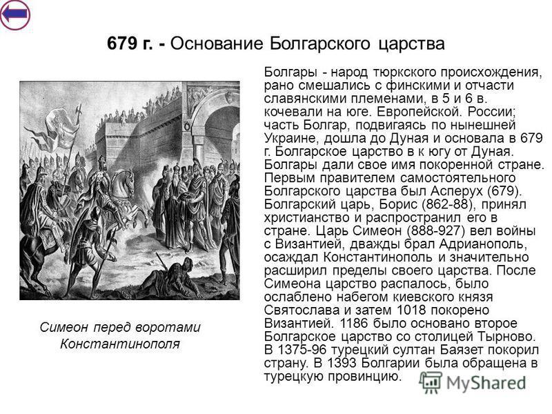 Болгары - народ тюркс кого происхождения, рано смешались с финскими и отчасти славянскими племенами, в 5 и 6 в. кочевали на юге. Европейской. России; часть Болгар, подвигаясь по нынешней Украине, дошла до Дуная и основала в 679 г. Болгарское царство