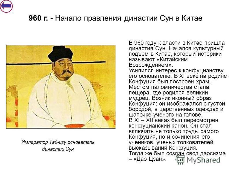 В 960 году к власти в Китае пришла династия Сун. Начался культурный подъем в Китае, который историки называют «Китайским Возрождением». Усилился интерес к конфуцианству, его основателю. В XI веке на родине Конфуция был построен храм. Местом паломниче