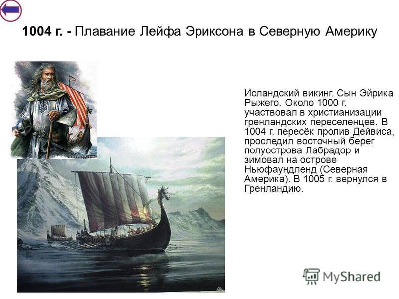 Исландский викинг. Сын Эйрика Рыжего. Около 1000 г. участвовал в христианизации гренландских переселенцев. В 1004 г. пересёк пролив Дейвиса, проследил восточный берег полуострова Лабрадор и зимовал на острове Ньюфаундленд (Северная Америка). В 1005 г