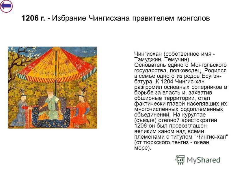 Чингисхан (собственное имя - Тэмуджин, Темучин). Основатель единого Монгольс кого государства, полководец. Родился в семье одного из родов Есугэя- батура. К 1204 Чингис-хан разгромил основных соперников в борьбе за власть и, захватив обширные террито