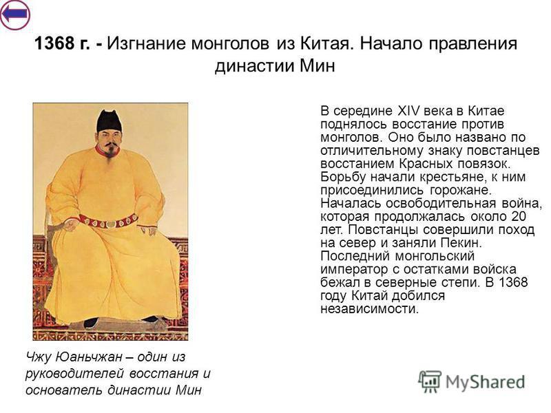 В середине XIV века в Китае поднялось восстание против монголов. Оно было названо по отличительному знаку повстанцев восстанием Красных повязок. Борьбу начали крестьяне, к ним присоединились горожане. Началась освободительная война, которая продолжал