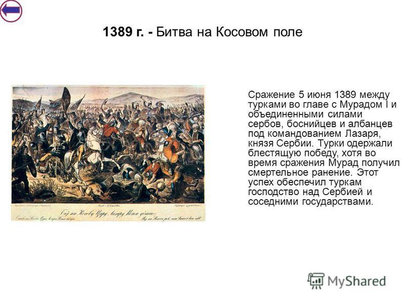 Сражение 5 июня 1389 между турками во главе с Мурадом I и объединенными силами сербов, боснийцев и албанцев под командованием Лазаря, князя Сербии. Турки одержали блестящую победу, хотя во время сражения Мурад получил смертельное ранение. Этот успех