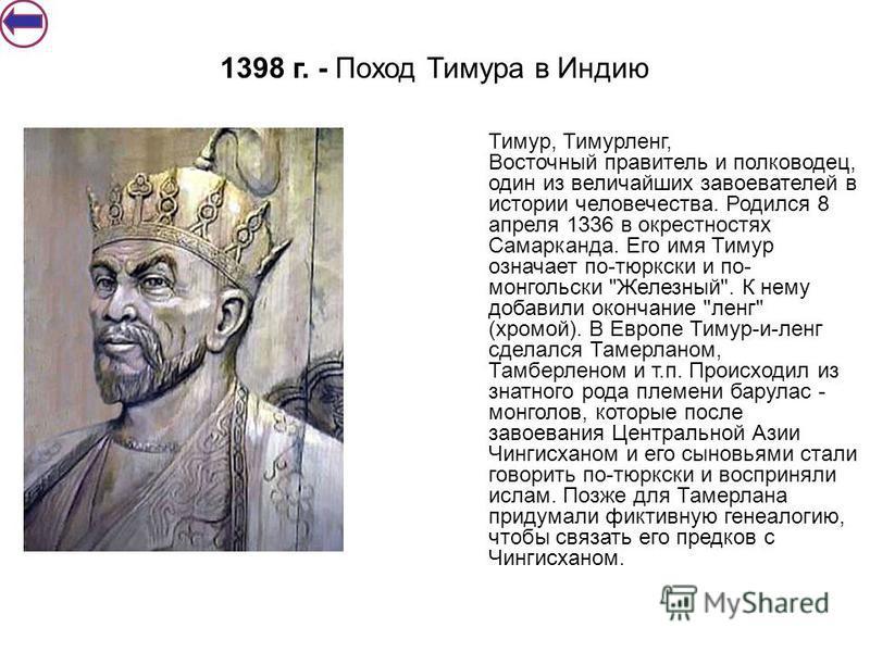 Тимур, Тимурленг, Восточный правитель и полководец, один из величайших завоевателей в истории человечества. Родился 8 апреля 1336 в окрестностях Самарканда. Его имя Тимур означает по-тюркски и по- монгольски