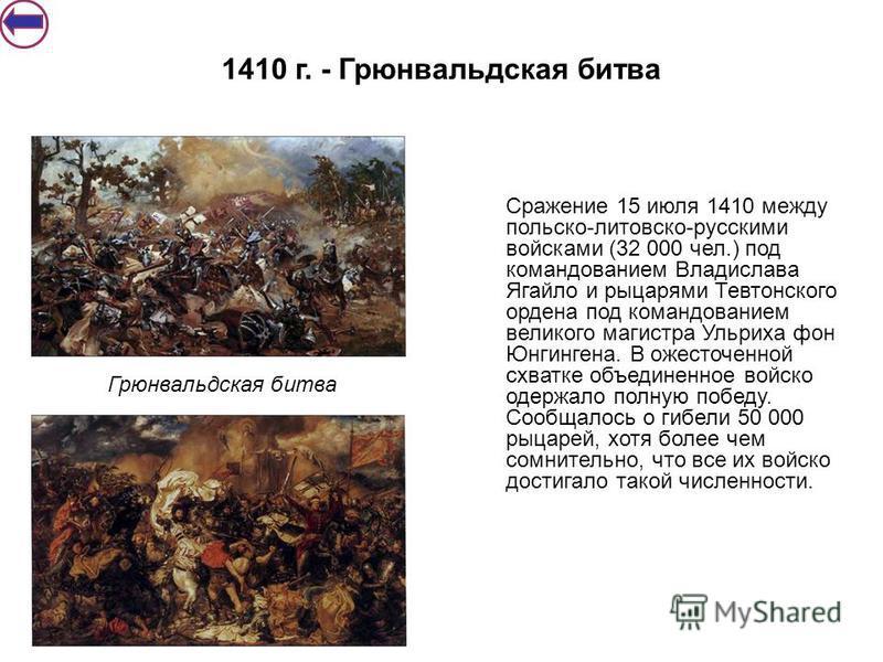 Сражение 15 июля 1410 между польско-литовско-русскими войсками (32 000 чел.) под командованием Владислава Ягайло и рыцарями Тевтонс кого ордена под командованием великого магистра Ульриха фон Юнгингена. В ожесточенной схватке объединенное войско одер