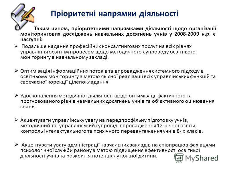 Таким чином, пріоритетними напрямками діяльності щодо організації моніторингових досліджень навчальних досягнень учнів у 2008-2009 н.р. є наступні: Подальше надання професійних консалтингових послуг на всіх рівнях управління освітнім процесом щодо ме