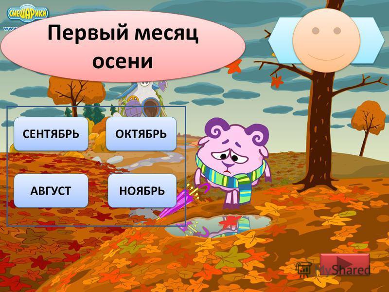 ИЮНЬ ИЮЛЬ МАРТ АВГУСТ ПОДУМАЙ Третий месяц лета