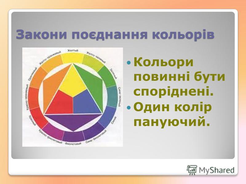 Закони поєднання кольорів Кольори повинні бути споріднені. Один колір пануючий.