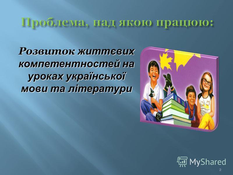 Розвиток життєвих компетентностей на уроках української мови та літератури 2