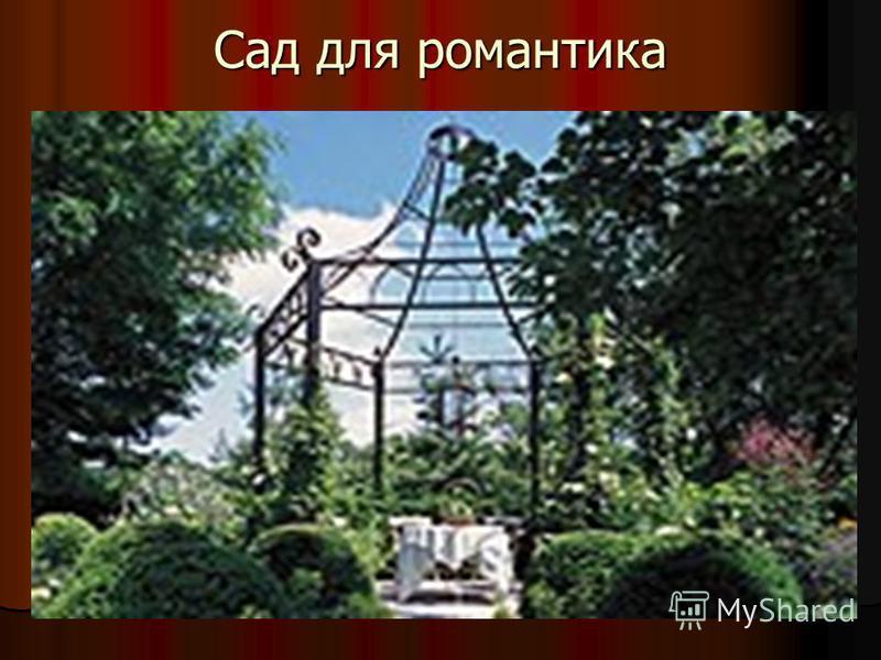 Сад для романтика