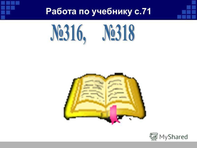 Работа по учебнику с.71