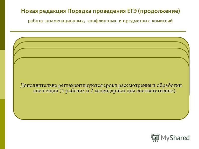 6 Устанавливается возможность организации межрегиональной перекрестной проверки по согласованному решению двух и более субъектов Российской Федерации. Предусматривается возможность проведения как федеральной, так и региональной перепроверки с последу