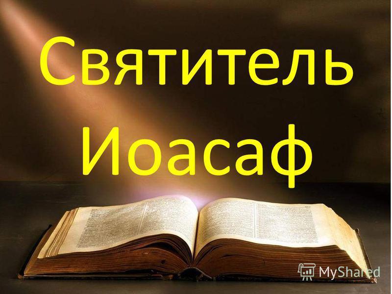 Святытель Иоасаф