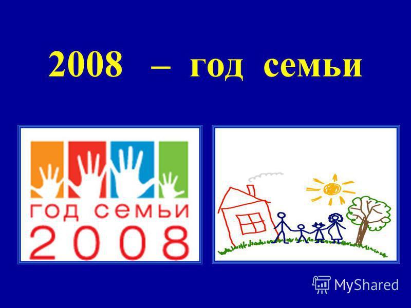 2008 – год семьи