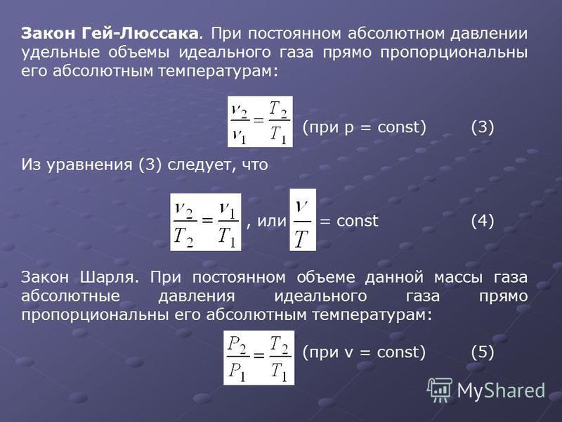 Закон Гей-Люссака. При постоянном абсолютном давлении удельные объемы идеального газа прямо пропорциональны его абсолютным температурам: (при р = const) (3) Из уравнения (3) следует, что, или = const (4) Закон Шарля. При постоянном объеме данной масс