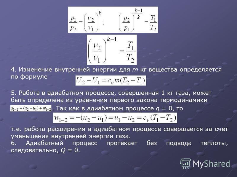 4. Изменение внутренней энергии для m кг вещества определяется по формуле 5. Работа в адиабатном процессе, совершенная 1 кг газа, может быть определена из уравнения первого закона термодинамики. Так как в адиабатном процессе q = 0, то т.е. работа рас