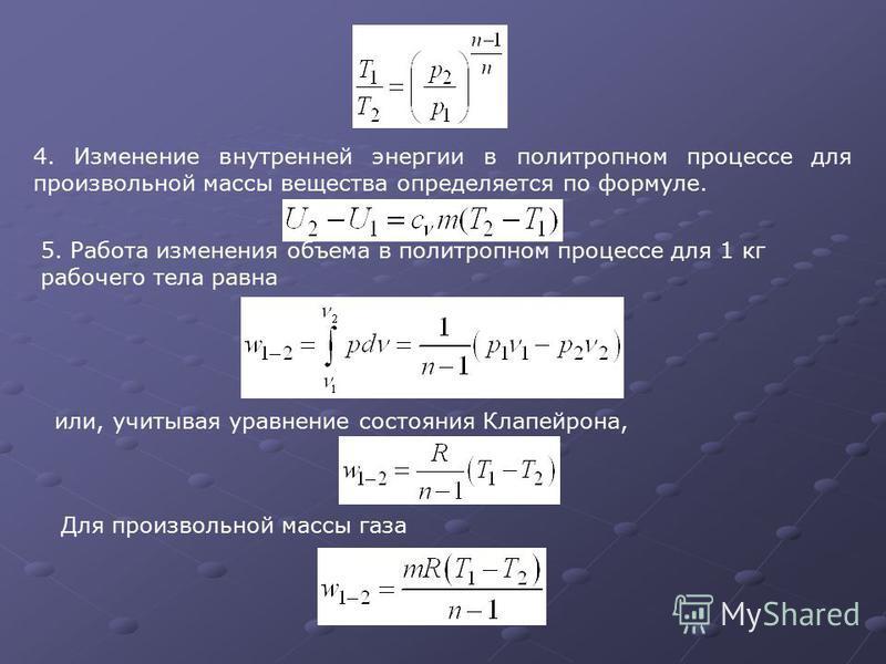 4. Изменение внутренней энергии в политропном процессе для произвольной массы вещества определяется по формуле. 5. Работа изменения объема в политропном процессе для 1 кг рабочего тела равна или, учитывая уравнение состояния Клапейрона, Для произволь