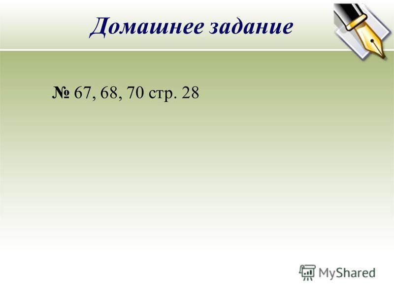 Домашнее задание 67, 68, 70 стр. 28