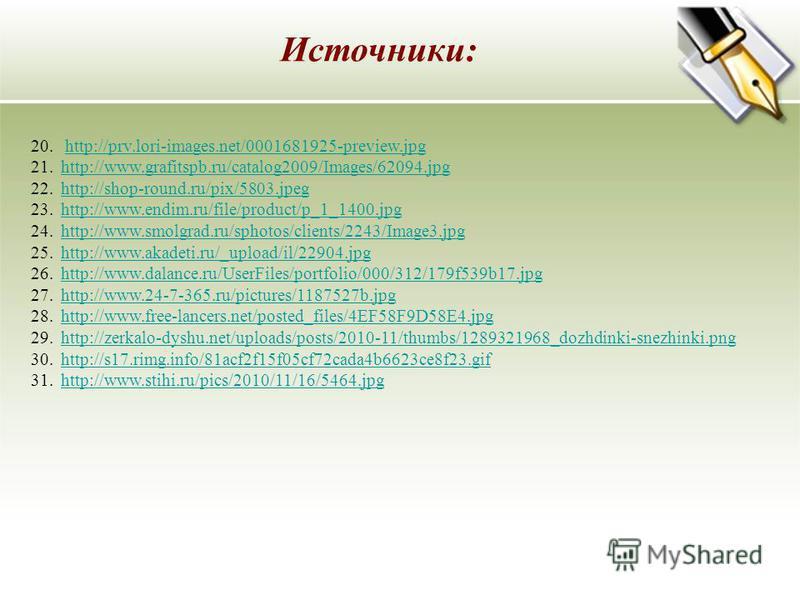20. http://prv.lori-images.net/0001681925-preview.jpghttp://prv.lori-images.net/0001681925-preview.jpg 21.http://www.grafitspb.ru/catalog2009/Images/62094.jpghttp://www.grafitspb.ru/catalog2009/Images/62094. jpg 22.http://shop-round.ru/pix/5803.jpegh