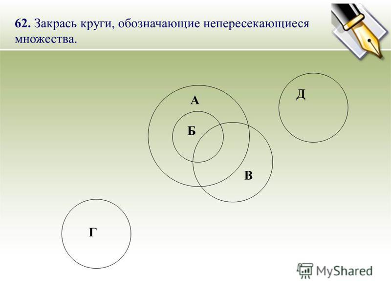 62. Закрась круги, обозначающие непересекающиеся множества. А Б Г Д В