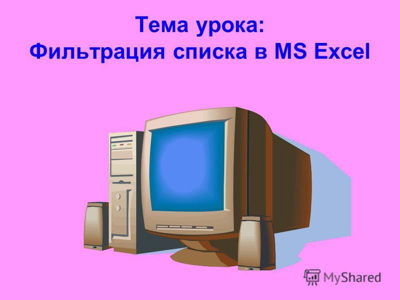 Тема урока: Фильтрация списка в MS Excel