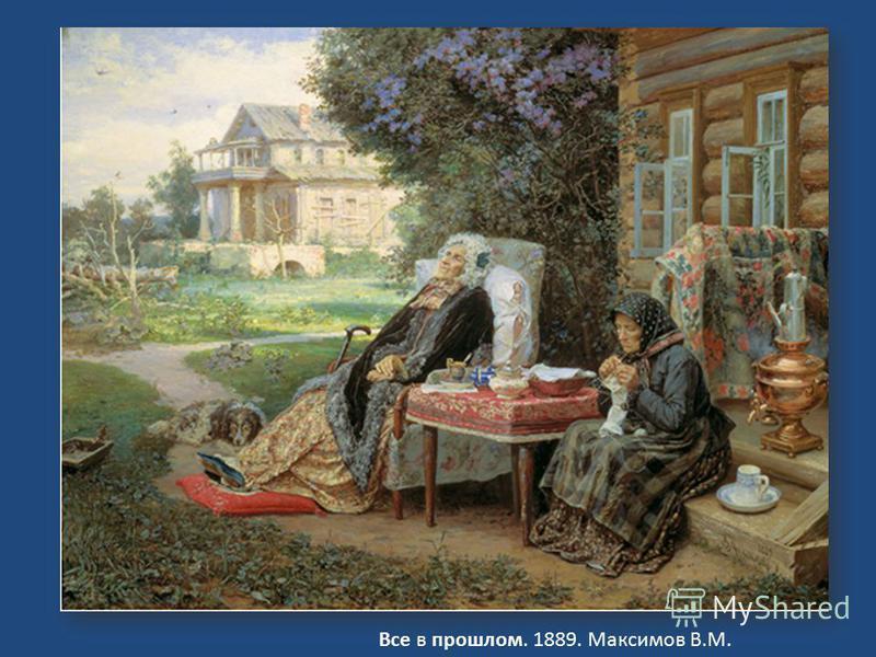 Все в прошлом. 1889. Максимов В.М.