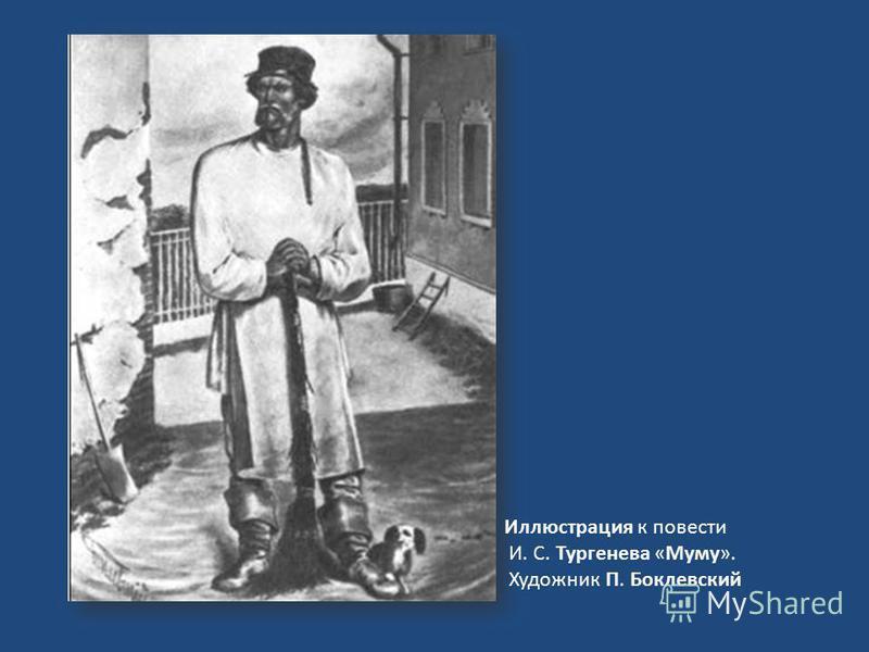 Иллюстрация к повести И. С. Тургенева «Муму». Художник П. Боклевский