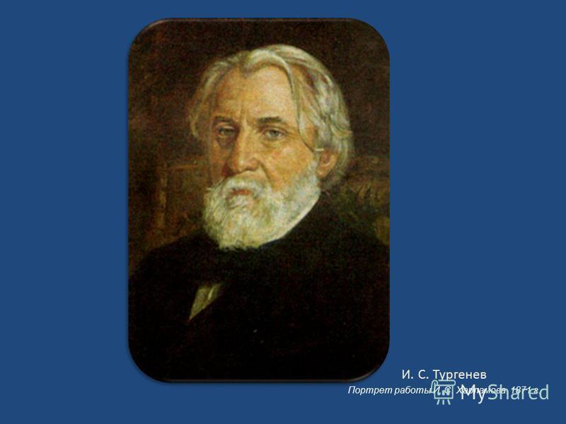 И. С. Тургенев Портрет работы И. С. Харламова. 1871 г.