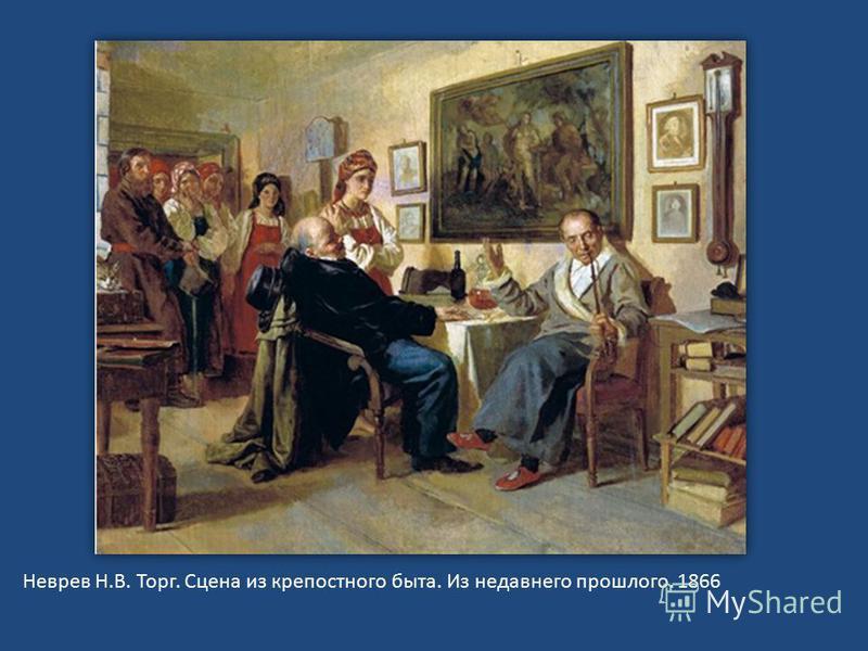 Неврев Н.В. Торг. Сцена из крепостного быта. Из недавнего прошлого. 1866