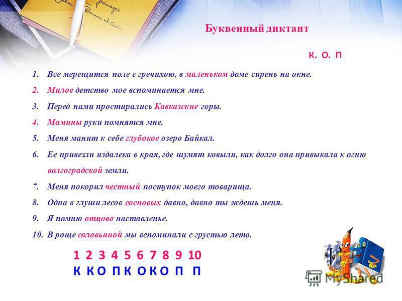 В.в. Бабайцева Русский язык 5-9 Класс Практика скачать