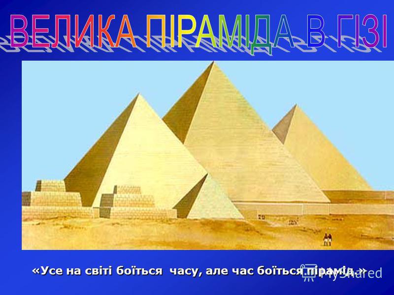 «Усе на світі боїться часу, але час боїться пірамід.» «Усе на світі боїться часу, але час боїться пірамід.»