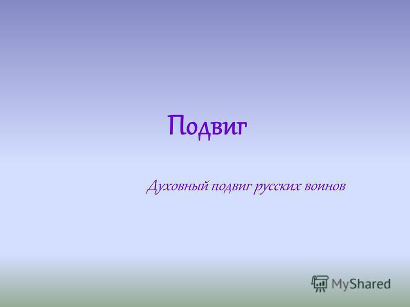 Подвиг Духовный подвиг русских воинов