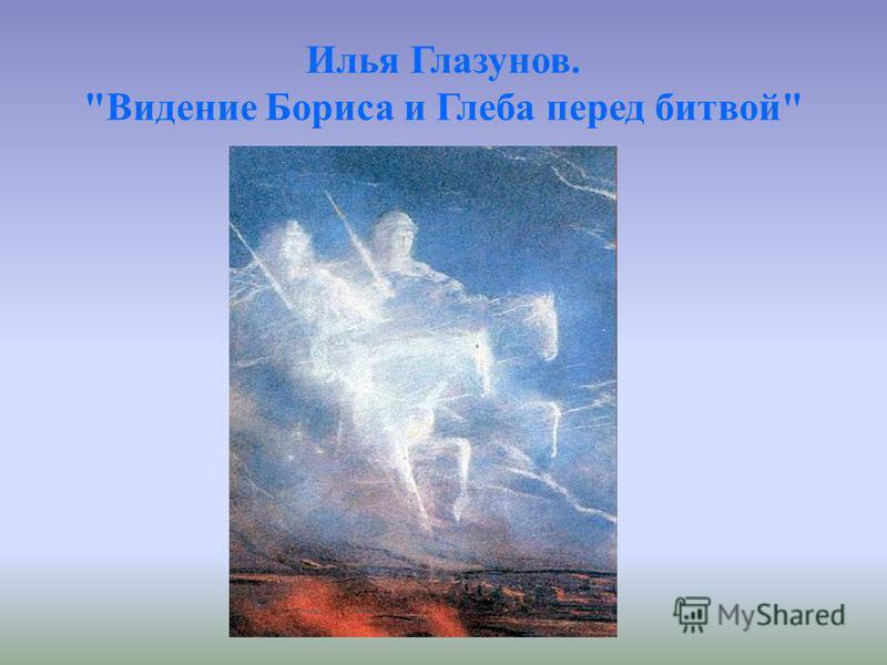 Илья Глазунов. Видение Бориса и Глеба перед битвой