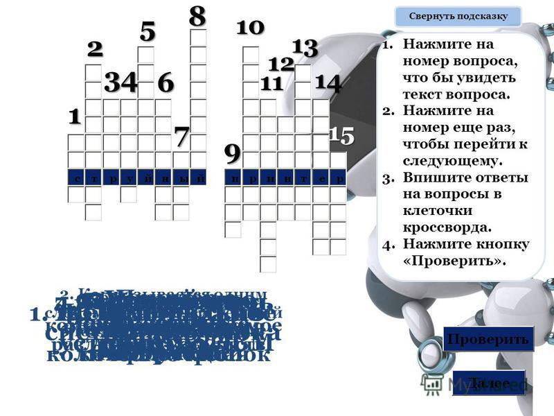 1 2 34 5 6 7 8 9 10 11 12 13 14 15 1. Жесткий … 2. Как называется одним словом монитор, системный блок, клавиатура, мышь 3. Устройство охлаждения 4. Главная часть системного блока 5. Принтер с краской в виде порошка 6. Устройство воспроизведения звук